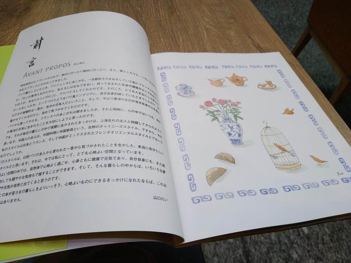f:id:kaon-yokegawa:20200622161519j:plain