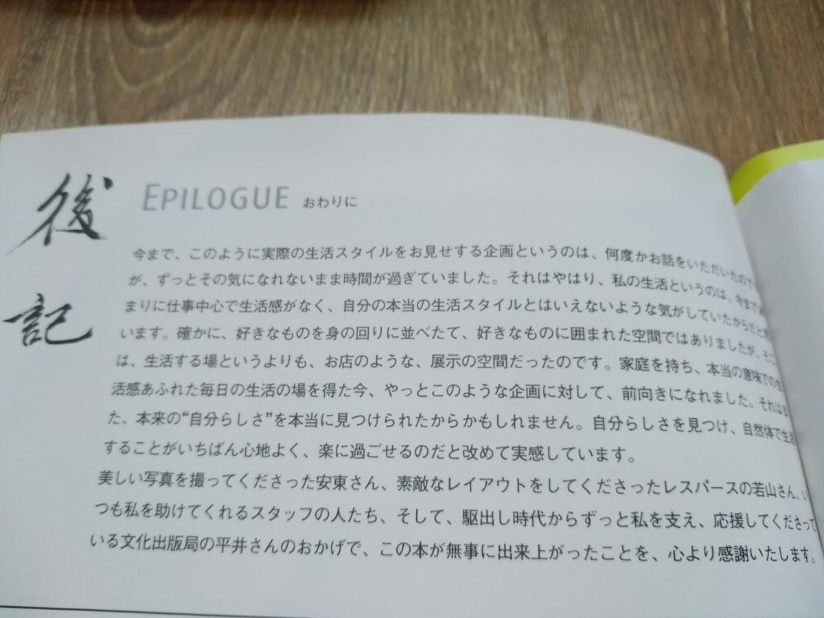 f:id:kaon-yokegawa:20200622162207j:plain