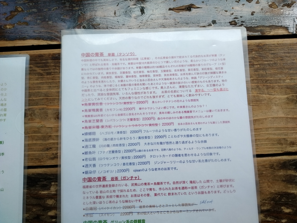 f:id:kaon-yokegawa:20200806130507j:plain