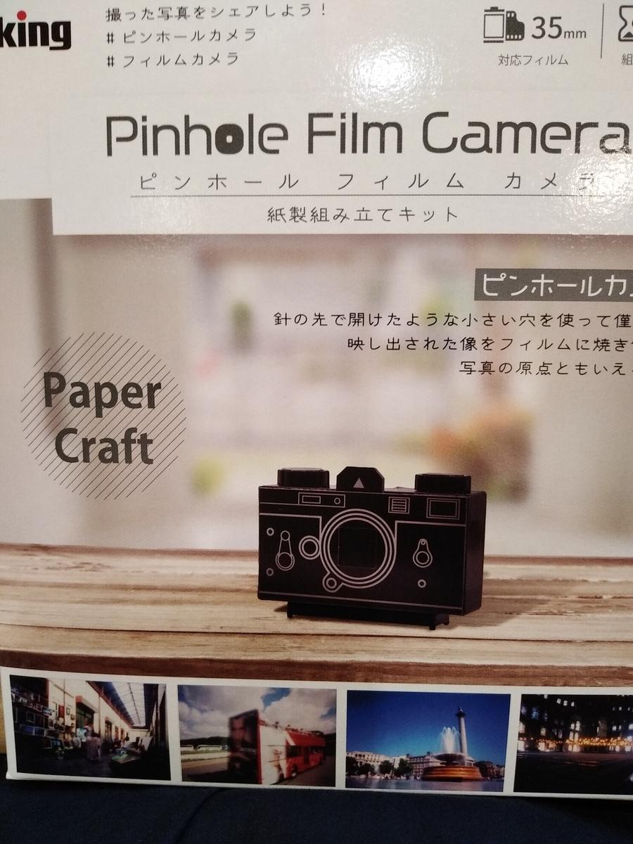 f:id:kaon-yokegawa:20200820124719j:plain