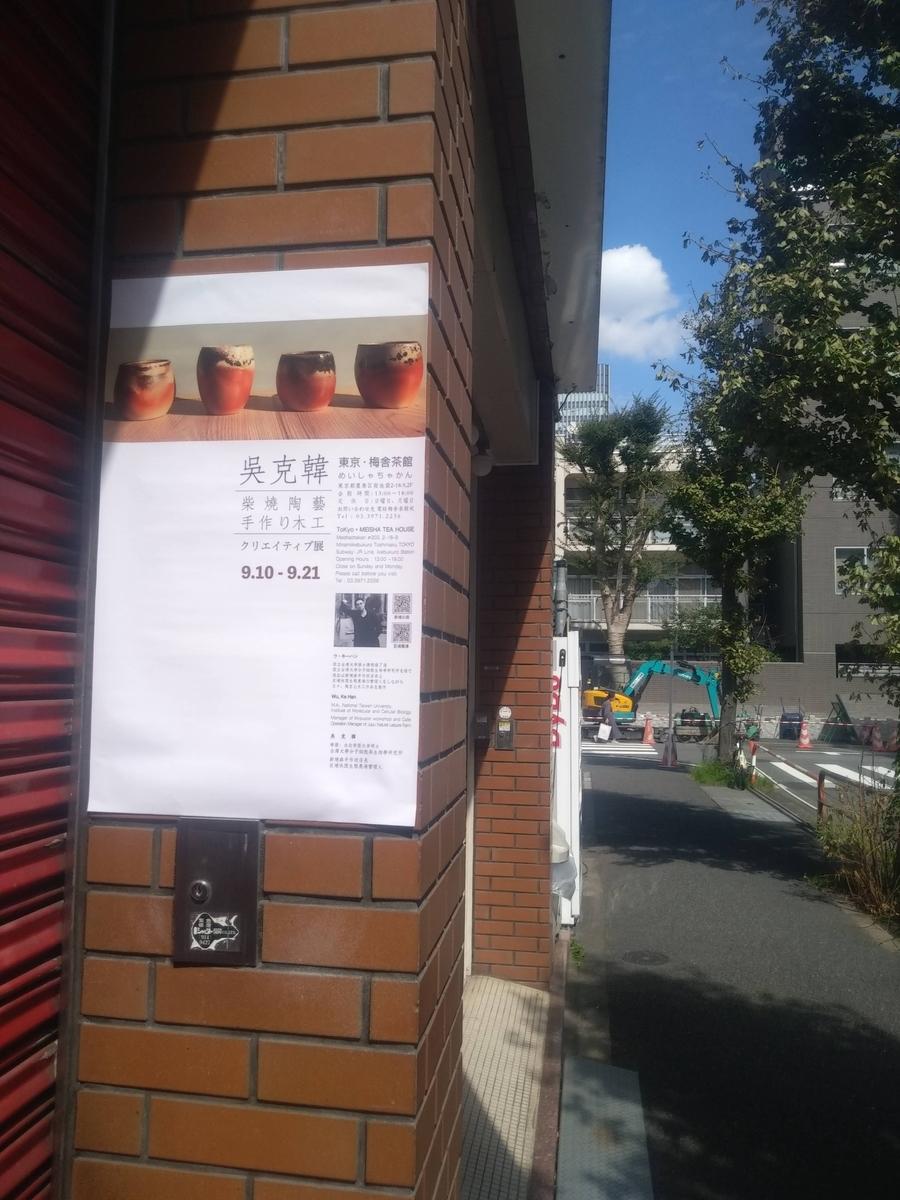 f:id:kaon-yokegawa:20200910132706j:plain