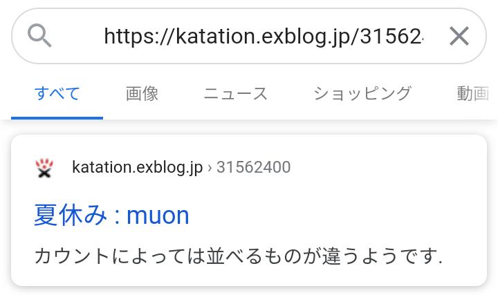 f:id:kaon-yokegawa:20200912110533p:plain