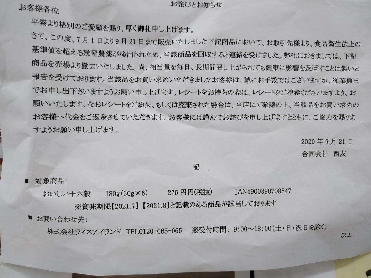 f:id:kaon-yokegawa:20201008084453j:plain