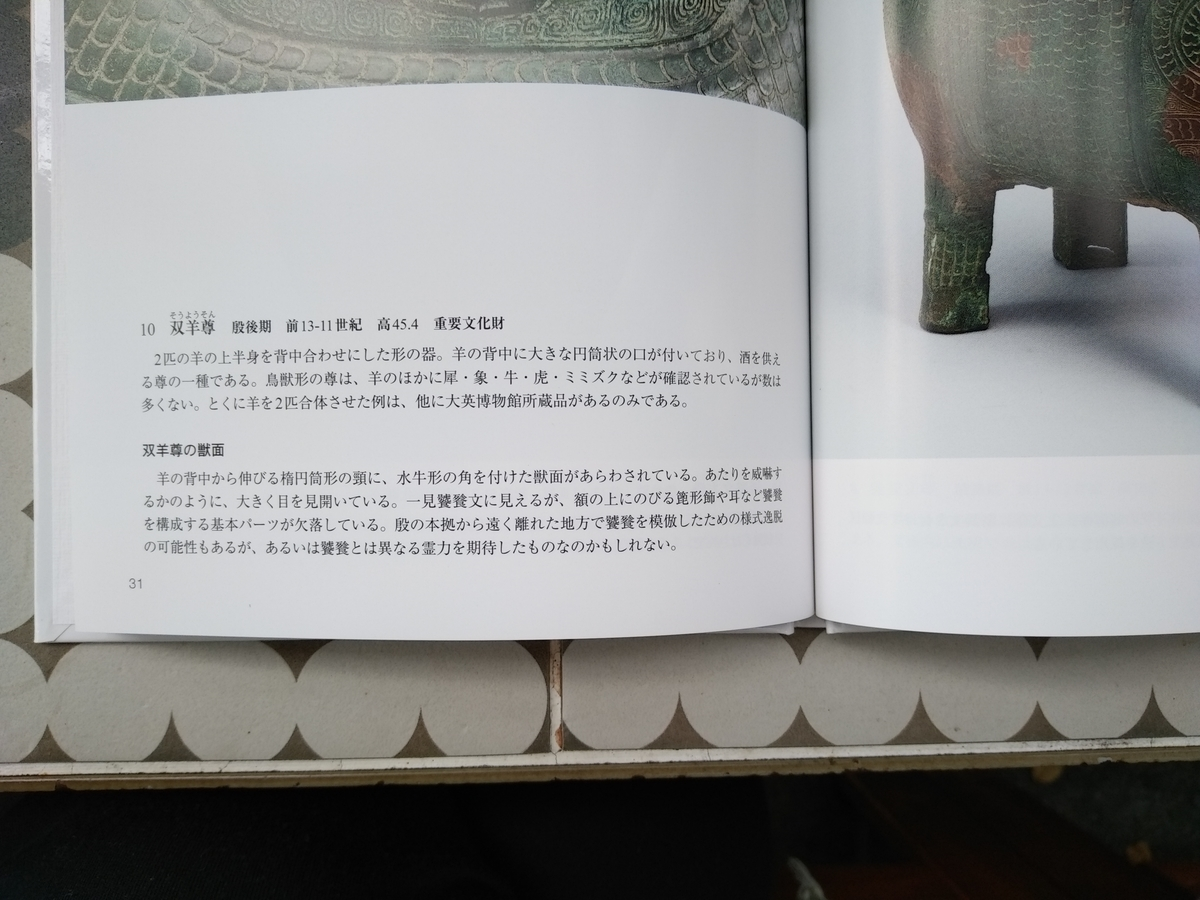 f:id:kaon-yokegawa:20201102092604j:plain