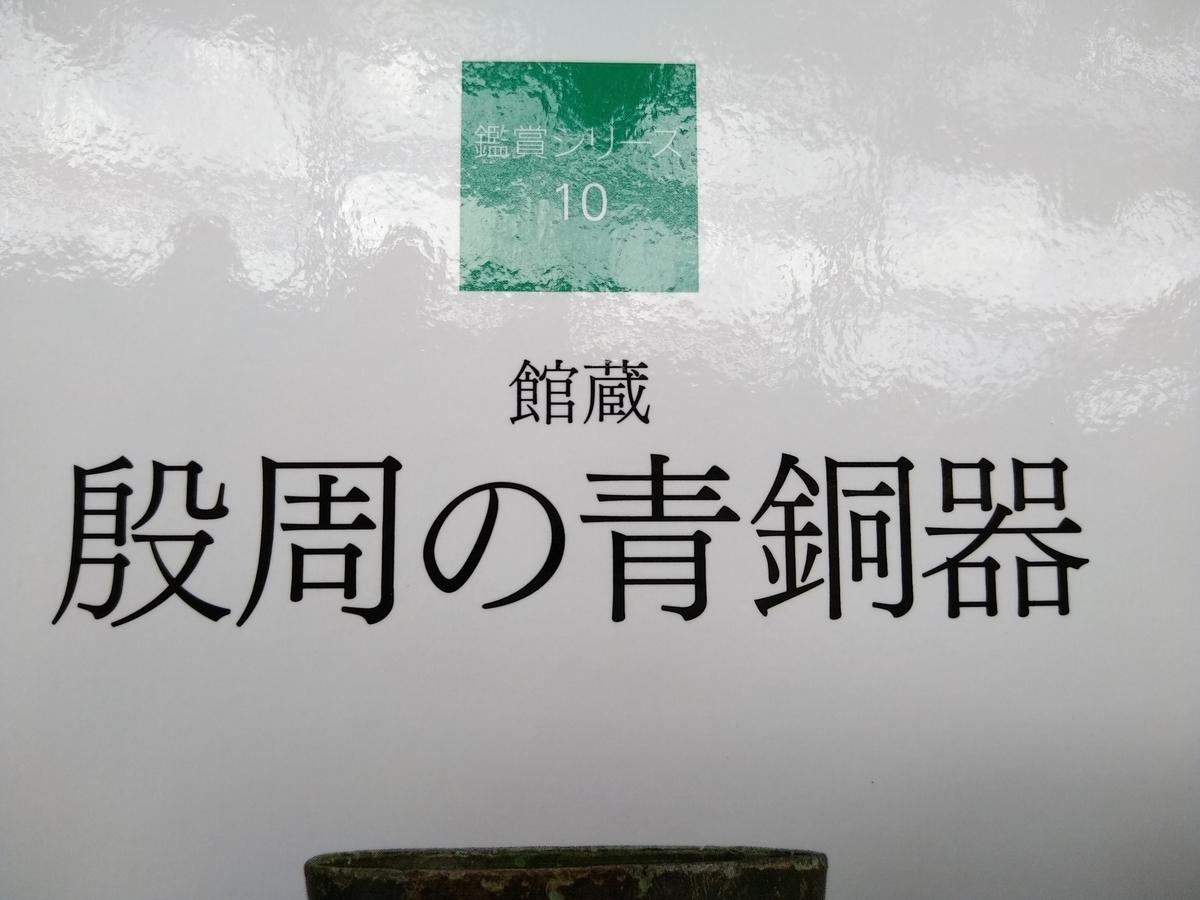 f:id:kaon-yokegawa:20201102093408j:plain
