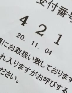 f:id:kaon-yokegawa:20201105040751j:plain