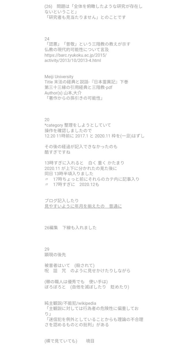 f:id:kaon-yokegawa:20201229105830p:plain