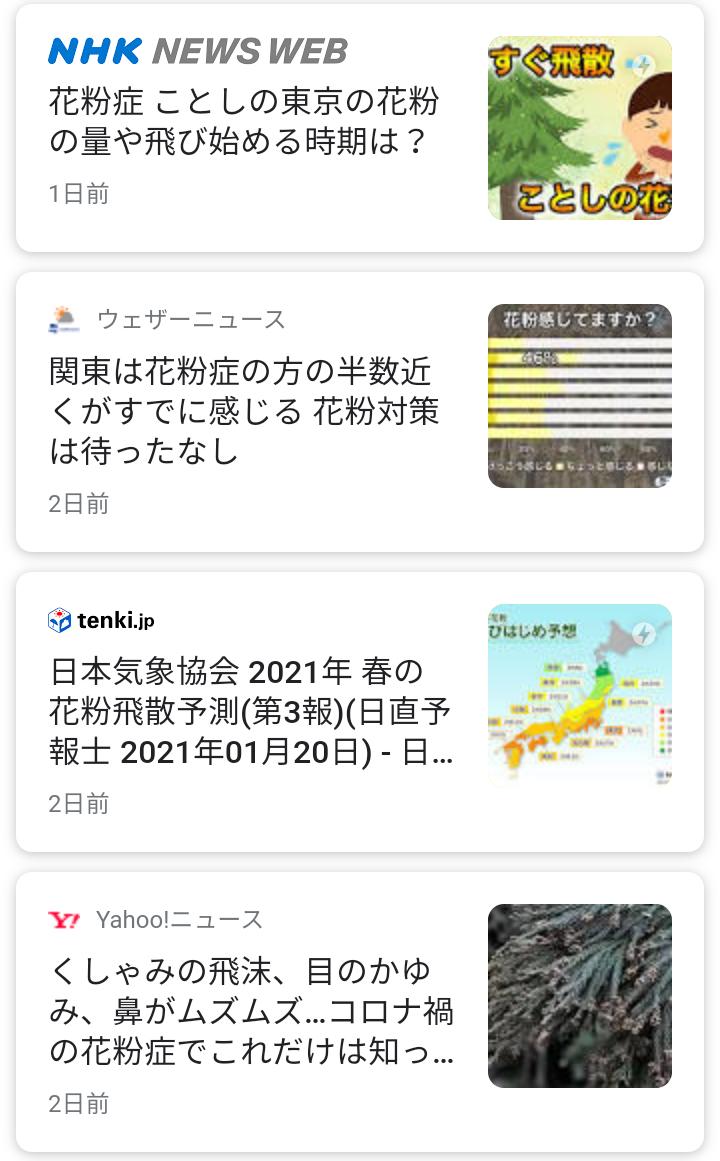 f:id:kaon-yokegawa:20210123090534p:plain