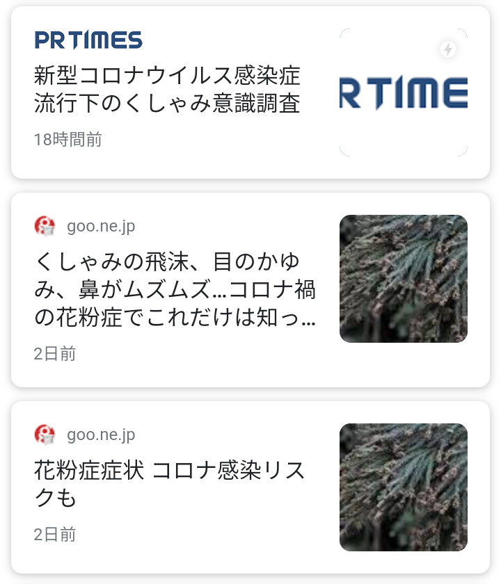 f:id:kaon-yokegawa:20210123090614p:plain