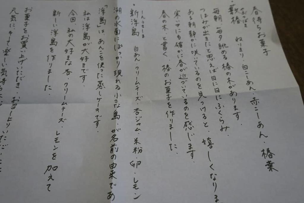 f:id:kaori-makimaki:20190303163720j:plain
