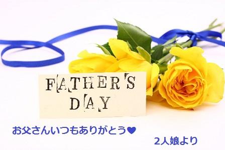 f:id:父の日