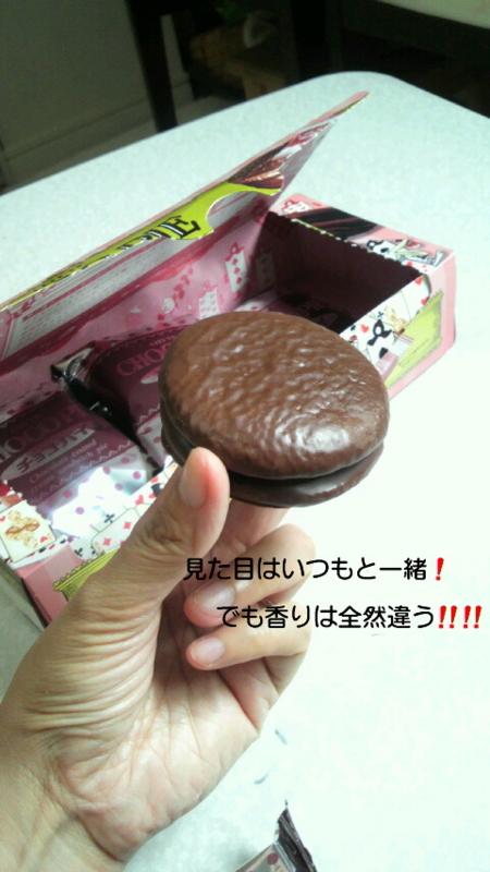 チョコパイショコラベリー