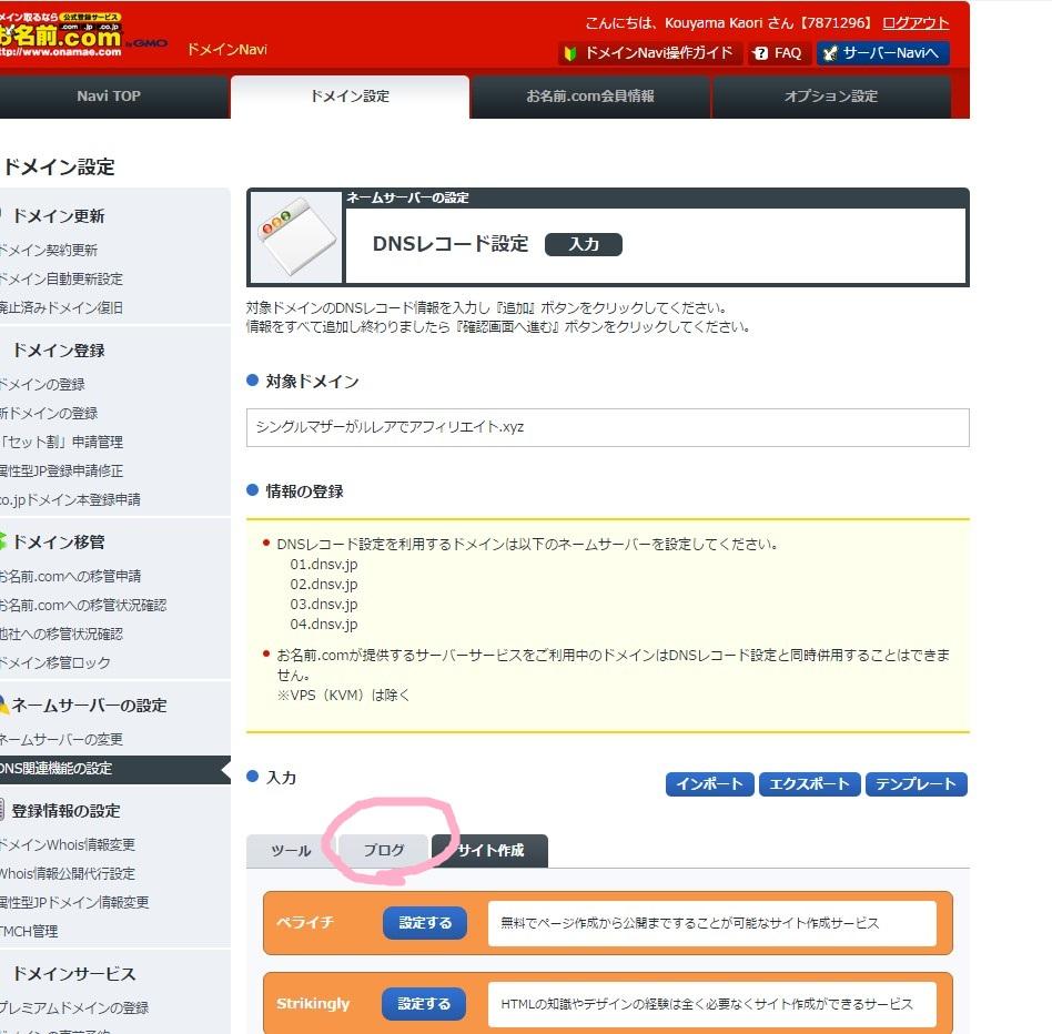 f:id:kaorimama-usa:20170312093626j:plain