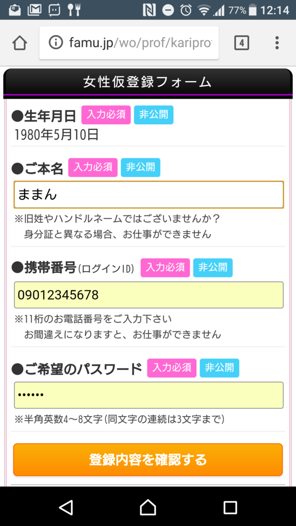 f:id:kaorimama-usa:20170518121523p:plain