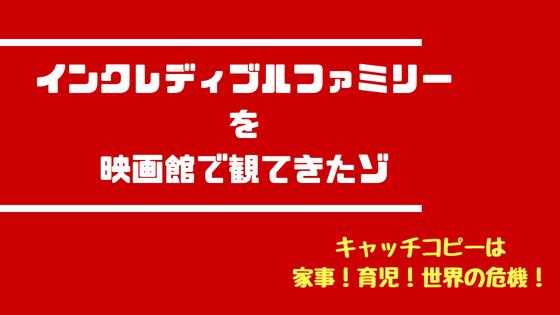 f:id:kaorimama-usa:20180804131212p:plain
