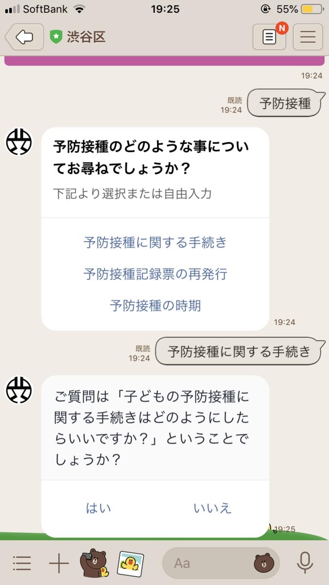 渋谷区ラインアカウント