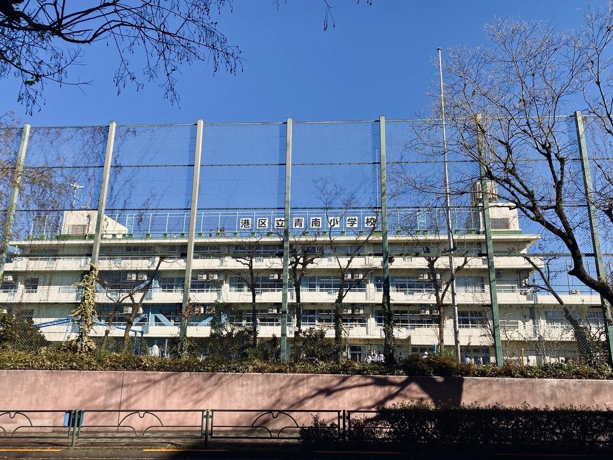青南小学校 外観 校舎