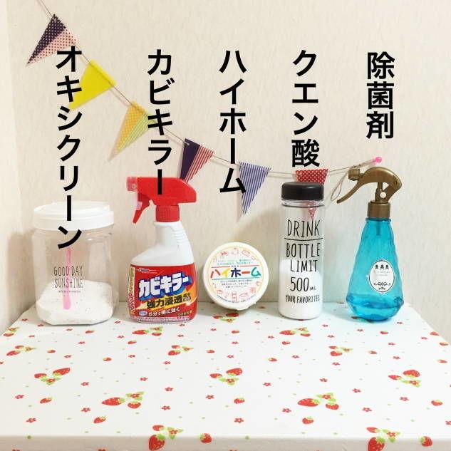 掃除洗剤の種類