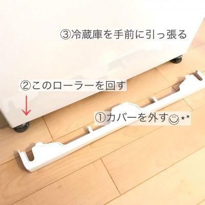冷蔵庫の動かし方1