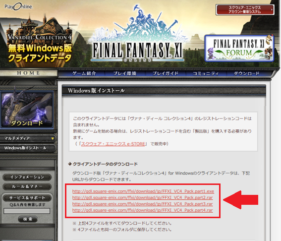 FF11 PC(Windows10)買い替え時の手順【of 素人 by 素人 for
