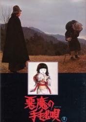悪魔の手毬唄」1977 - 皇帝のい...