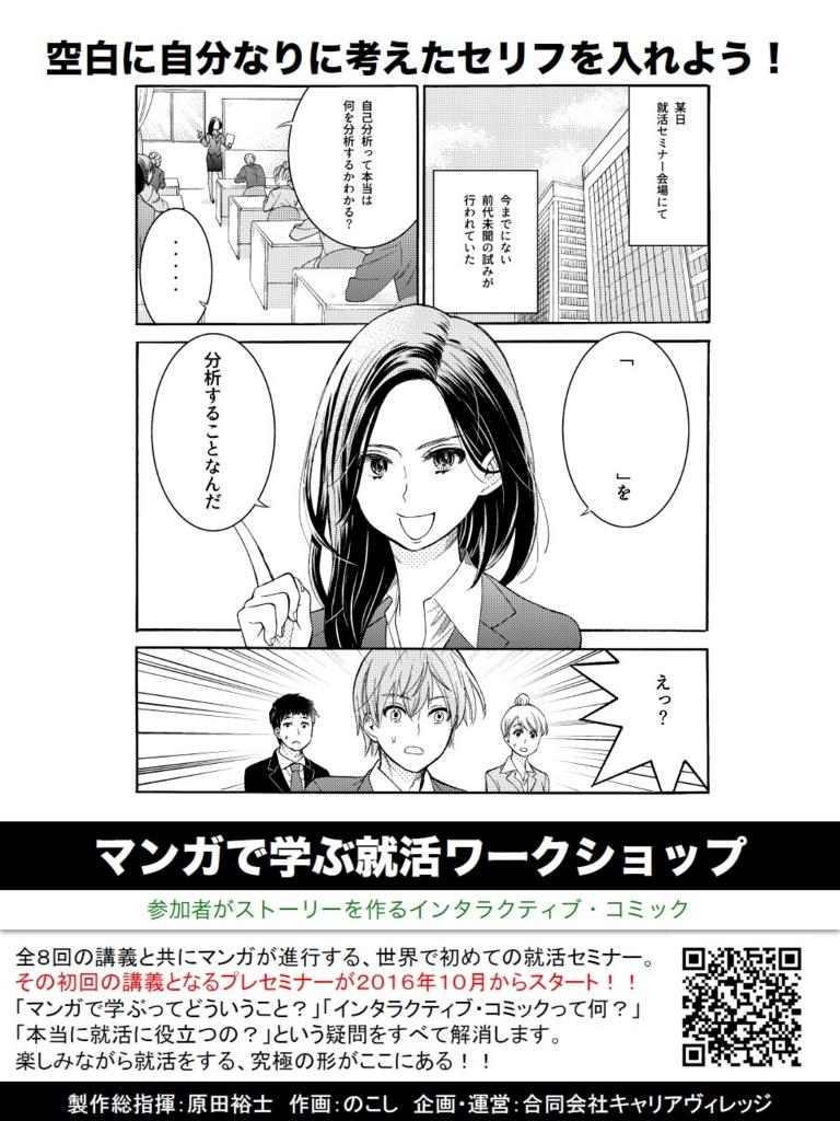 f:id:kaorukazekaoru:20161012091945j:plain