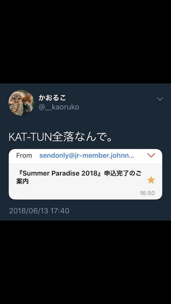 f:id:kaorukokaoruko:20180627164910p:image