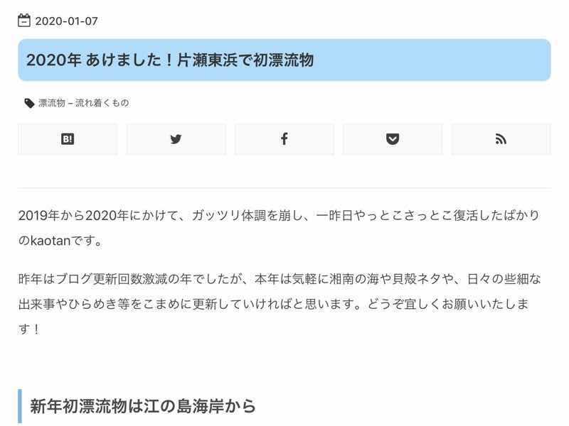 f:id:kaotandoll:20200110112820j:plain