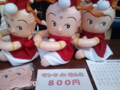 せんとくんビニール人形&せんとくん音頭CD 今なら千円 買ってしま