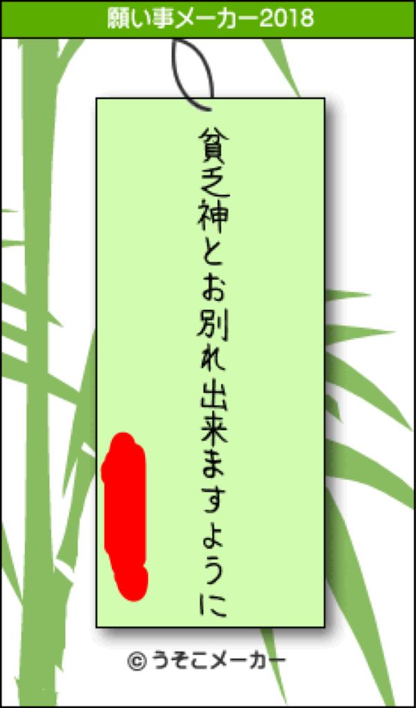 f:id:kapibara5168:20180724104417p:image