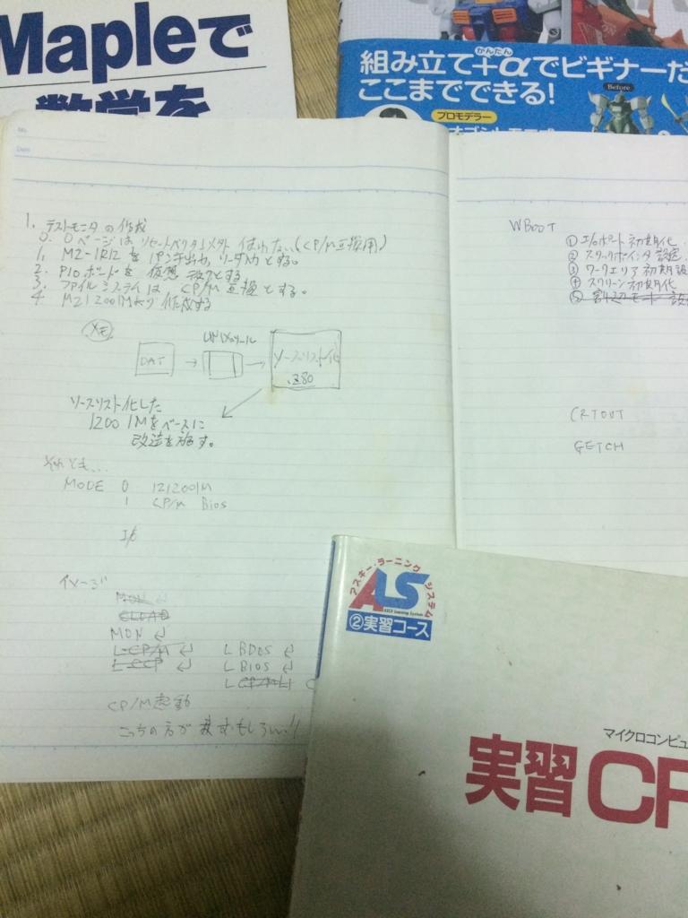 f:id:kappa_no_ojisan:20170425232627j:plain