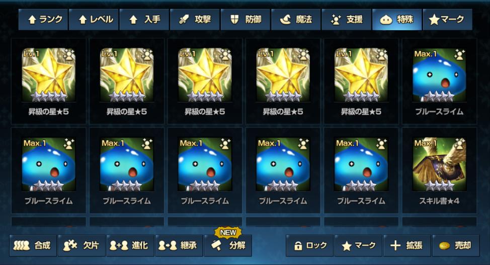 昇級の星5