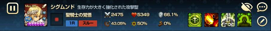 シグムンド支援なし、攻撃力2475。
