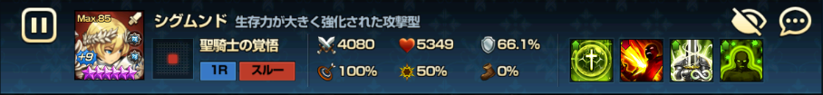 シグムンド+セレンディア+月夜支援、攻撃力4080.