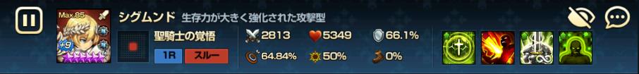 シグムンド+月夜支援、攻撃力2813。
