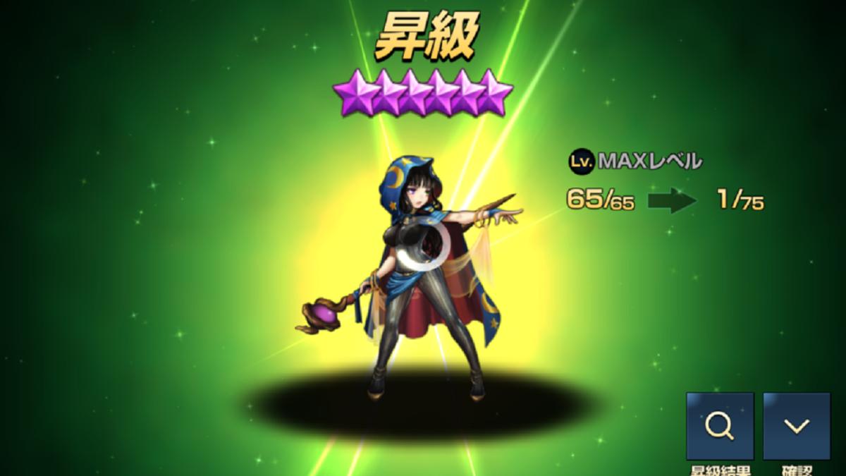 マリア星6昇級