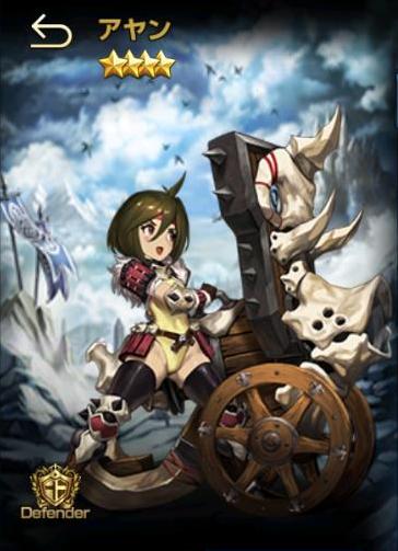 アヤン戦闘イメージ