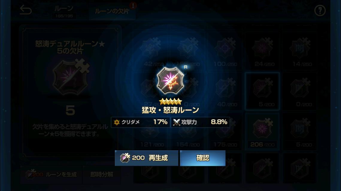 デュアルルーン怒涛星5