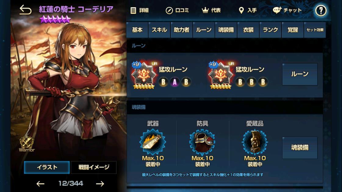 コーデリア+15完成