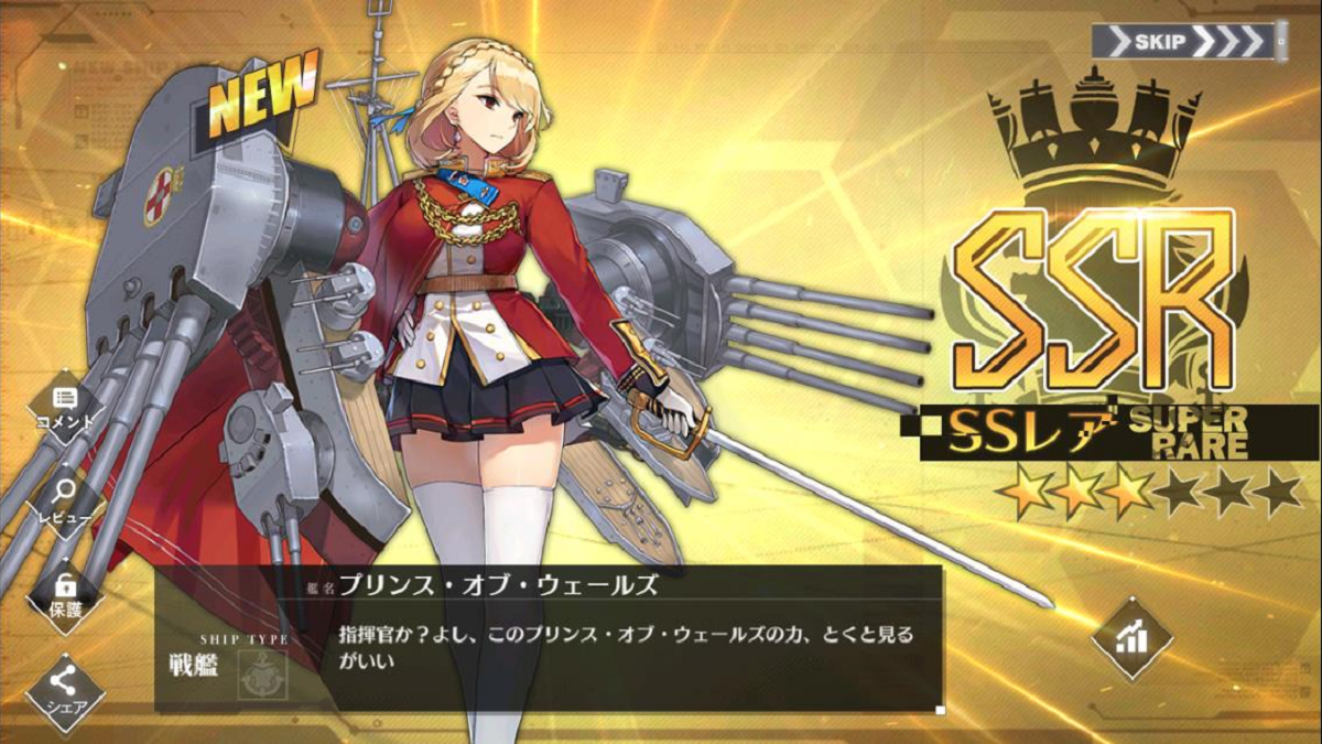 SSR戦艦プリンス・オブ・ウェールズ