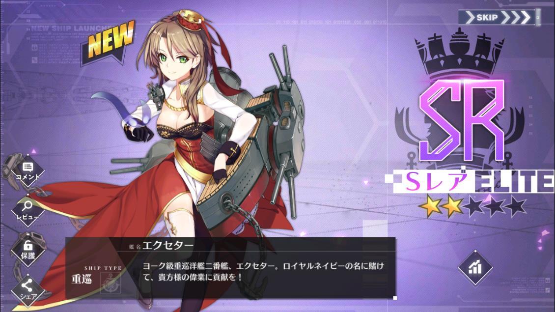 SR重巡艦エクセター