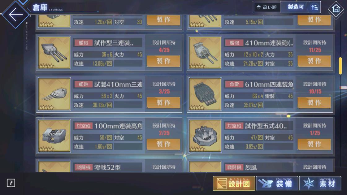 610mm四連装金魚