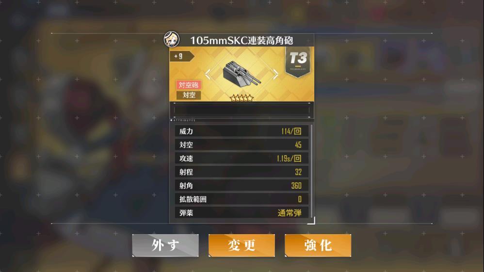 105mmSKC高角連装砲