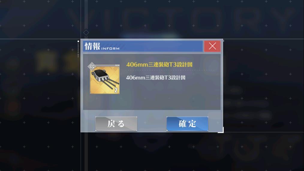 406mm三連装砲T3a×2