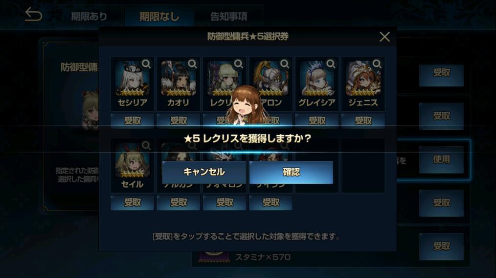 あしの星5傭兵(防御型)選択券