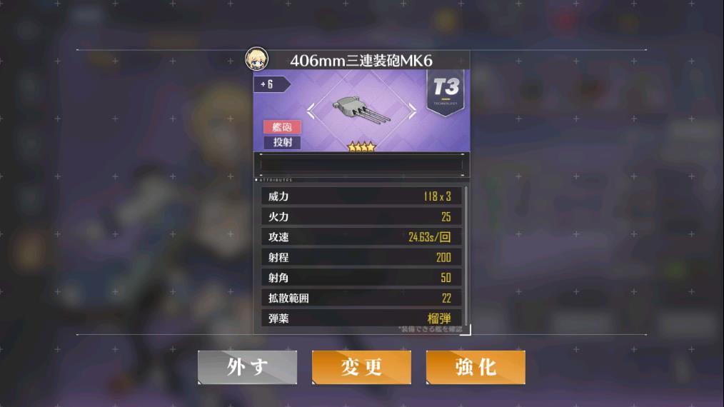 406mm三連装砲MK6T3