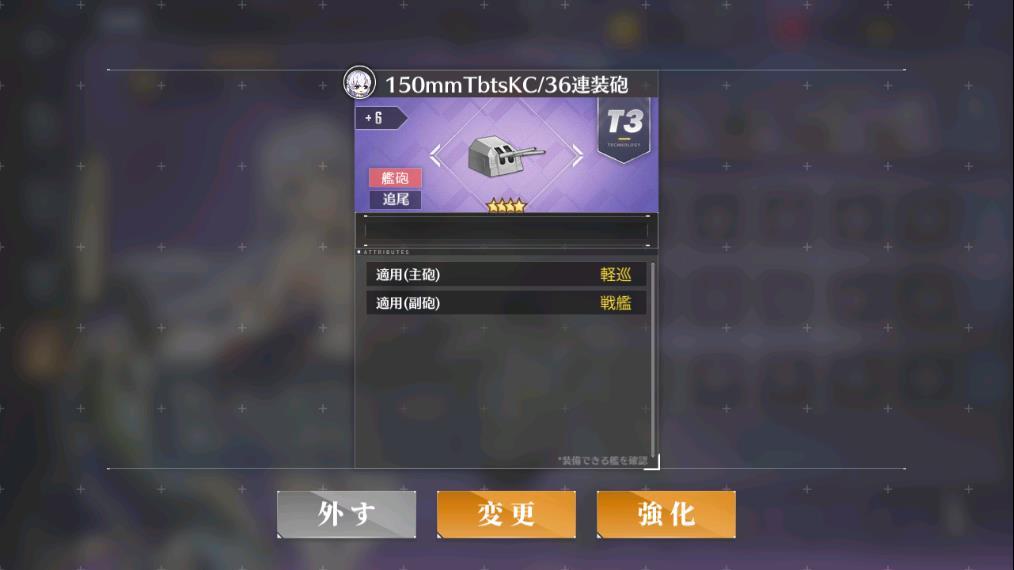 150mmTbtsKC/36連装砲