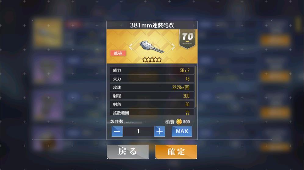 2020年01月19日あしの381mm連装砲改T0