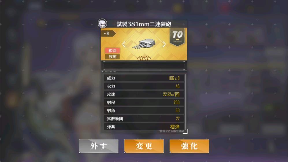 2020年01月20日あしの試作型三連装砲T0