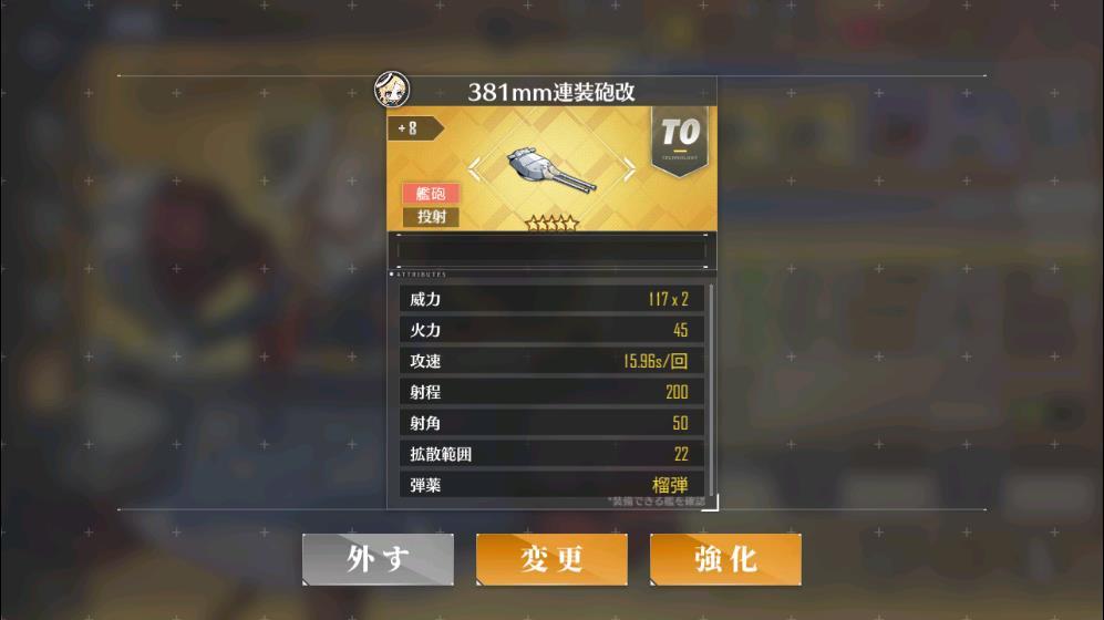 2020年01月20日あしの三連装砲改T0